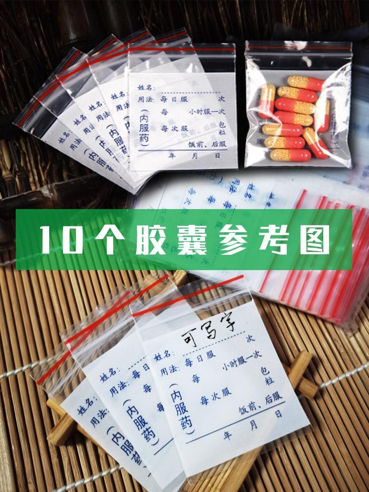 Oral plastic medicine small size medicine bag medicine self sealing bag portable bag medicine packing bag sub packed western medicine tablets.