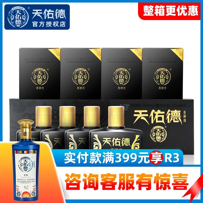 天佑德青稞酒小瓶清香型白酒小黑125ml*4礼盒装青海互助特产小酒