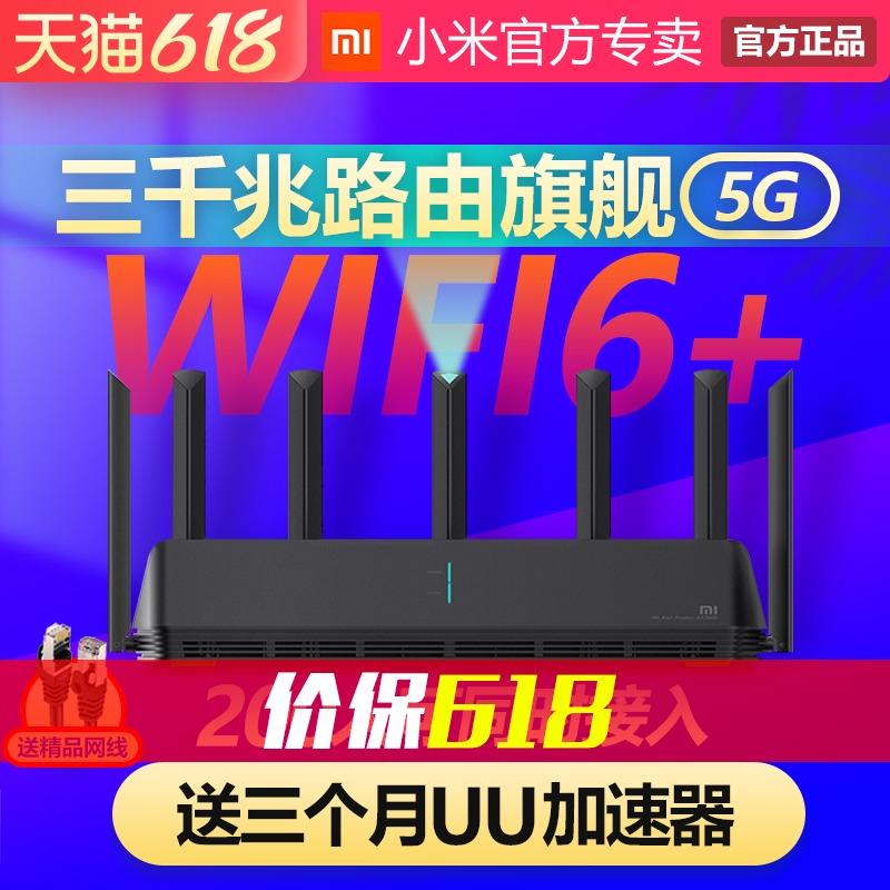【现货速发】小米 AIoT路由器AX3600家用千兆端口5G双频3000M无线速率wifi6大户型穿墙王 AX6000新品现货