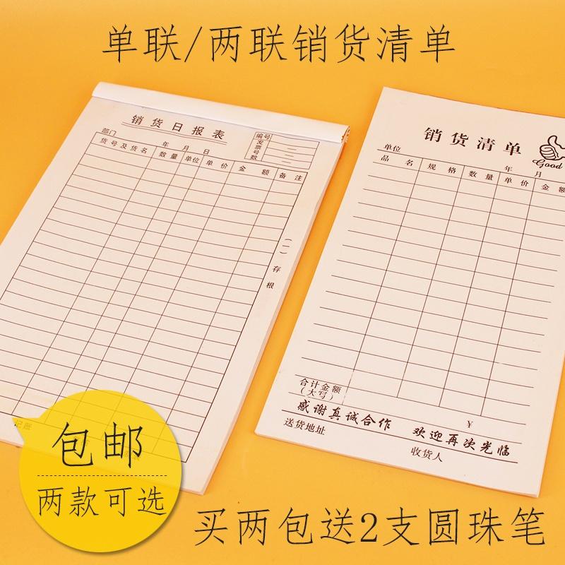 包邮创远一联销货清单二联销货日报表单联/两联48k大拇指销货清。