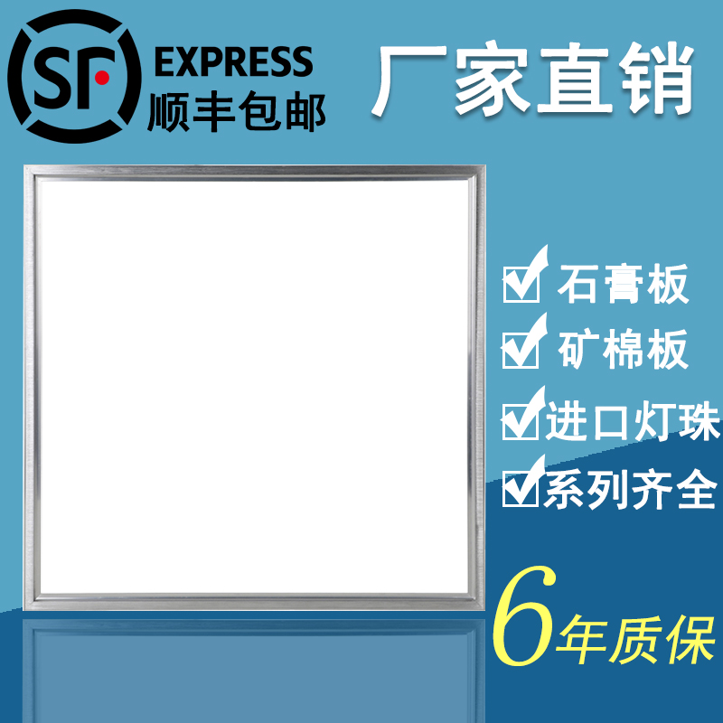 集成天井600 x 600 ledプレートライト60 x 60鉱物綿石膏天井埋め込み工事パネルライト