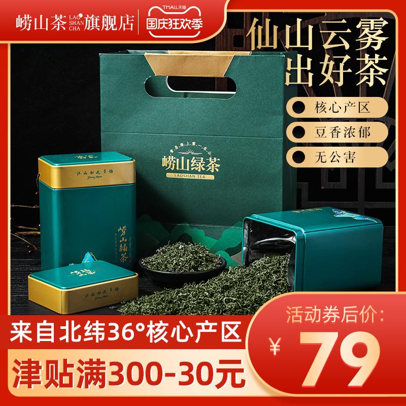 崂山茶茶叶旗舰店 2021正宗青岛特产级散装崂山绿茶 券后89元包邮