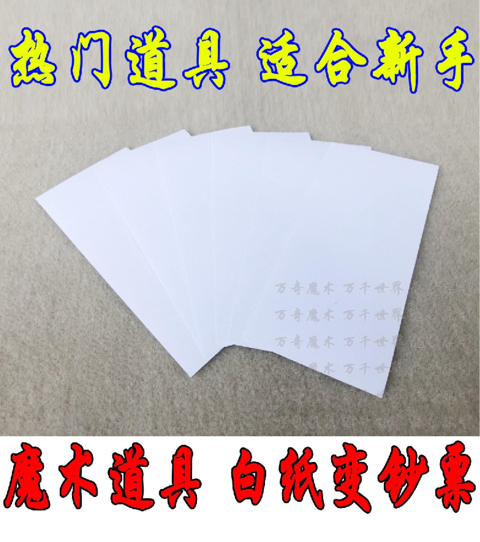 。白纸变钞票包邮万奇魔术道具六张白纸变六百热门新手街头魔术道
