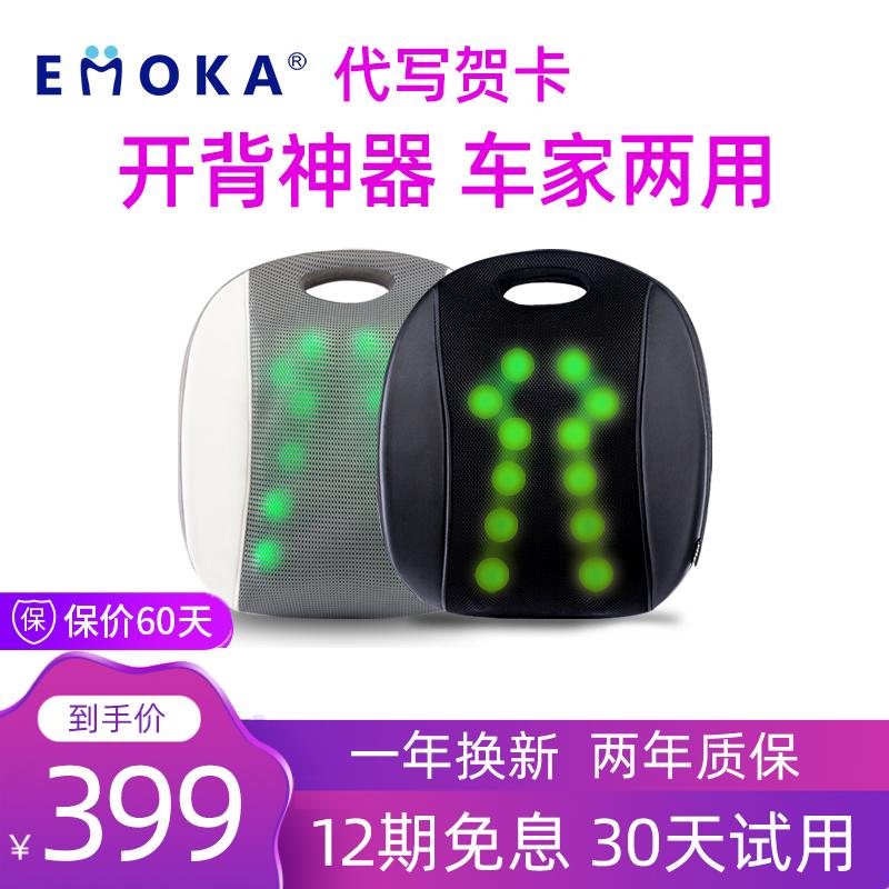 EMOKA 腰部按摩器家用腰椎按摩仪背部靠垫加热腰间盘劳损神器车载