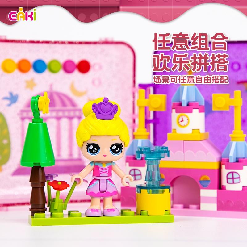 亿奇口袋积木惊喜拆猜乐女孩公主拼装猜拆乐过家家玩具一起惊。