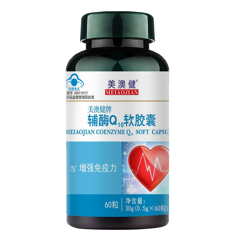 美澳健辅酶Q10维生素e软胶囊增强免疫力营养老年保健食品