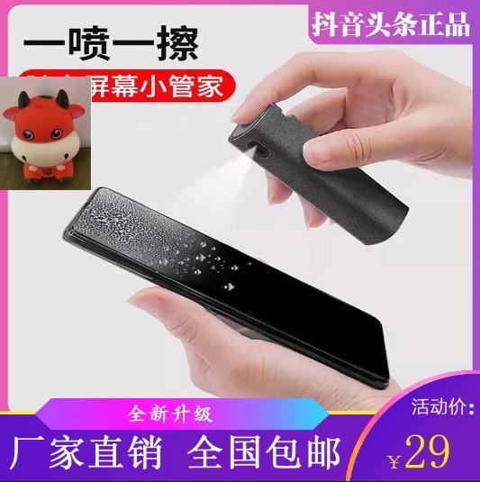 中國代購|中國批發-ibuy99|平板电脑|图一商贸店屏幕清洁剂手机平板电脑屏幕布清洁擦一擦既净不留水印