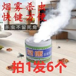 金辉一号杀虫剂喷雾灭杀蟑螂尘虱螨虫烟雾熏蒸剂多拍