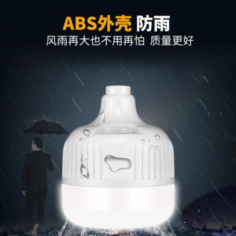 灯泡停电蓄电免充电也节能亮白光led灯灯具亮电球电插冲式家用