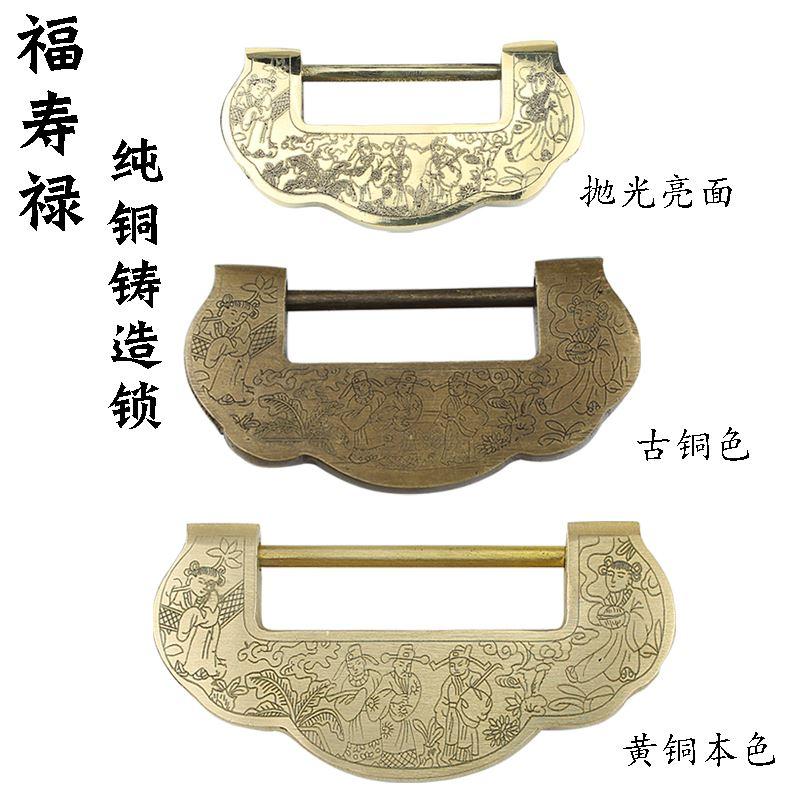 仿古中式锁头老式小纯铜铸铜古锁