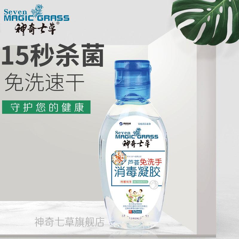 神奇七草芦荟抑菌凝胶免洗手型消毒液家用便携式随身儿童学生50ml