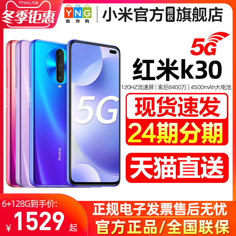 24期分期/天猫直送】Xiaomi/小米 红米K30 5G 手机官方旗舰店官网新款K30s至尊版10X红米K30pro小米红米note9