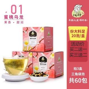 紅豆蘇小糖白桃烏龍茶台灣冬瓜荷葉玫瑰茶凍綠茶飲料專用水果雪糕