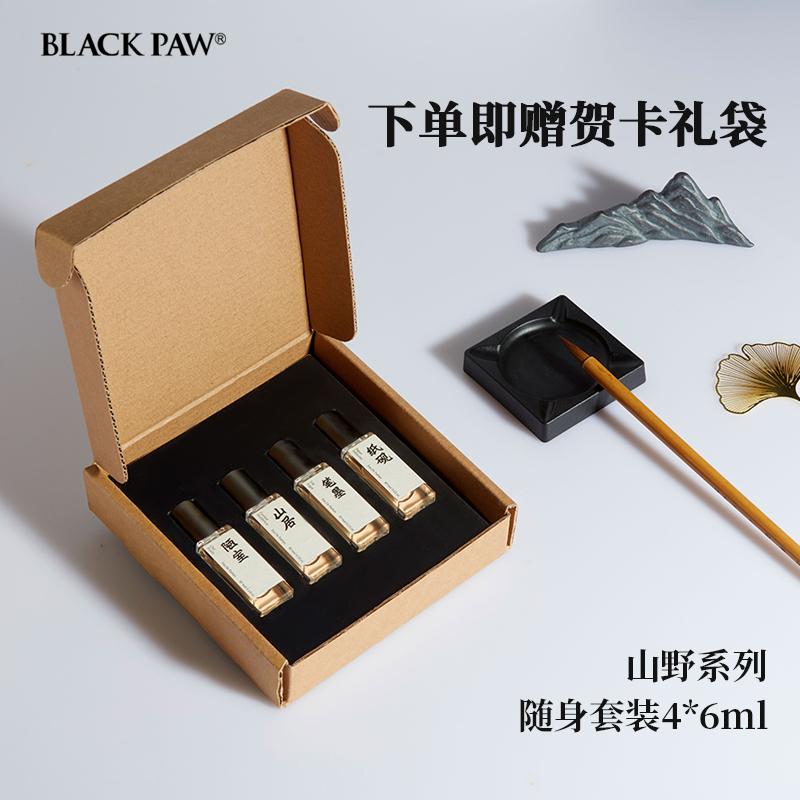 BLACK PAW/黑爪山野系列口袋香水礼盒男女士中性持久自然木质淡香