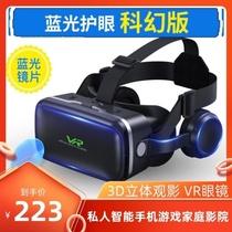 影视3D立体儿童VR眼镜轻便影院手机体验专用眼罩4D男女友体感收纳