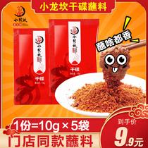 小龙坎蘸料10g*5小包装干碟辣椒面烧烤火锅串串外卖蘸料烤卤肉料