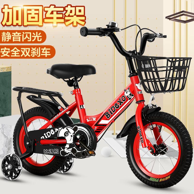 送礼品儿童自行车3-5-6-7-8-9岁寸
