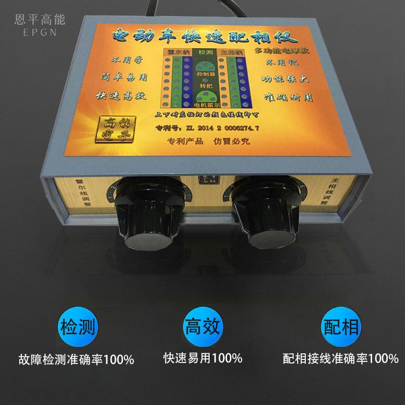 电动车快速配相仪多功能维修专用工具接线故障检测设备修车宝仪器