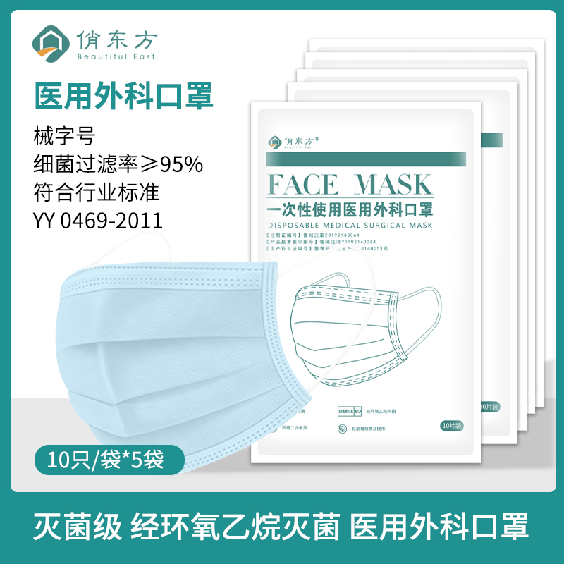 Qiaodong disposable medical surgical mask sterilization medical institutions dust-proof, breathable, sterile and protective bacteria 50