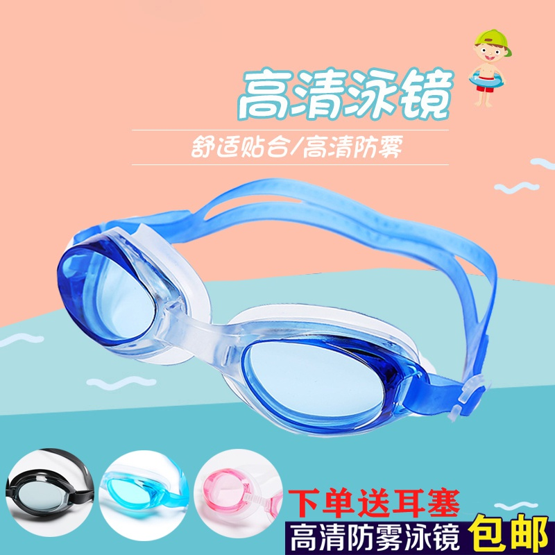 Outdoor swimming glasses waterproof and antifogging high definition adult swimming glasses mens and womens diving glasses diving eye protection.