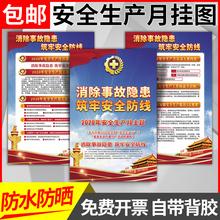 2020安全生产月活动海报宣传标语主题挂图画车间消防知识贴纸墙贴