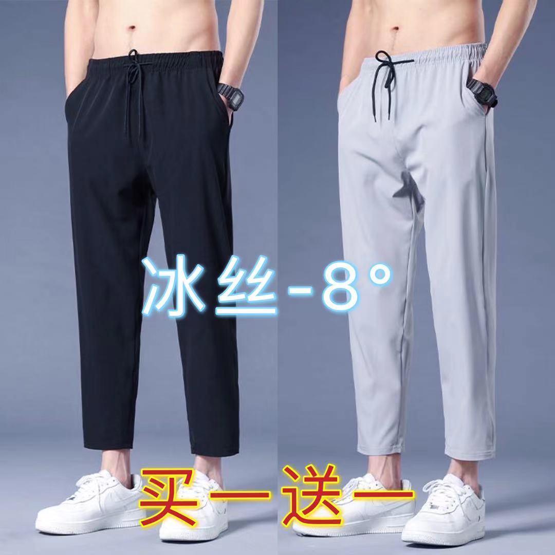 夏季冰丝九分裤子男宽松直筒速干裤韩版潮流青年透气薄款休闲裤