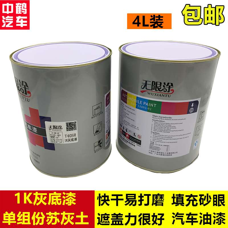 Материалы для покраски и отделки Артикул 646102113118
