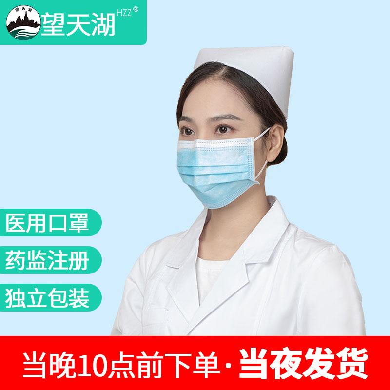 望天湖一次性独立包装50只医用口罩