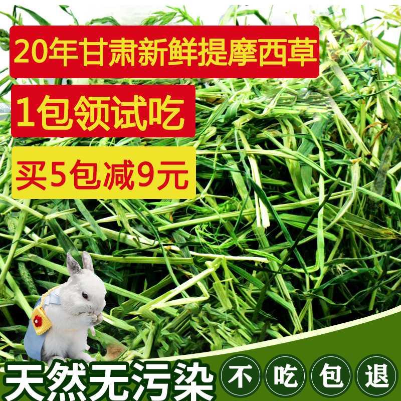 2020提摩西草干草兔粮兔饲料龙猫粮食豚鼠荷兰猪新-猪饲料(ORG橙子家特价区仅售13.39元)