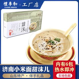 山东老济南土特产正宗甜沫名小吃礼物特色营养代早餐饭方便速食粥