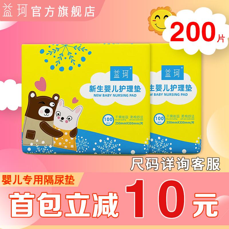 益珂新生婴儿隔尿垫一次性护理尿床垫200片防水透气不可洗尿布垫