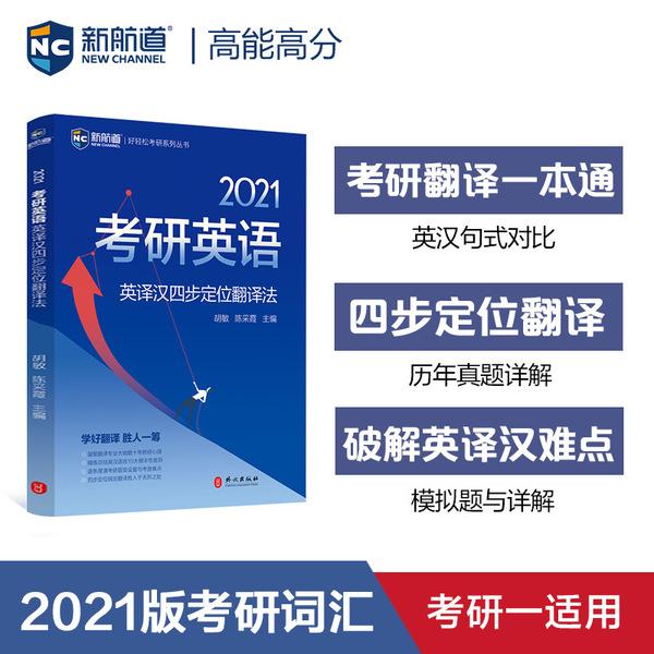 《2021考研英语英译汉四步定位翻译法》