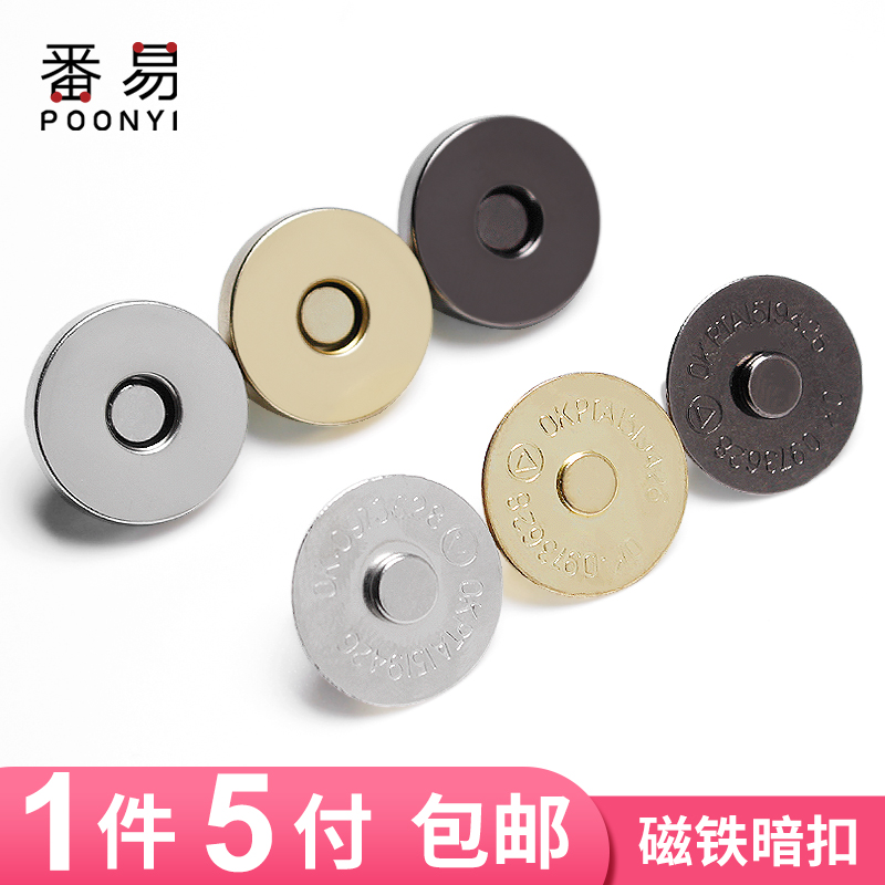 Special wallet, metal button, bag, concealed button, magnetic button, sewn free button, case, bag, sucker type accessory, magnet button