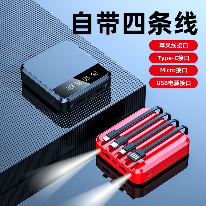 自带线充电宝20000毫安快充超薄小巧便携迷你大容量移动电源石墨烯共享适用于苹果华为oppo小米手机专用正品X