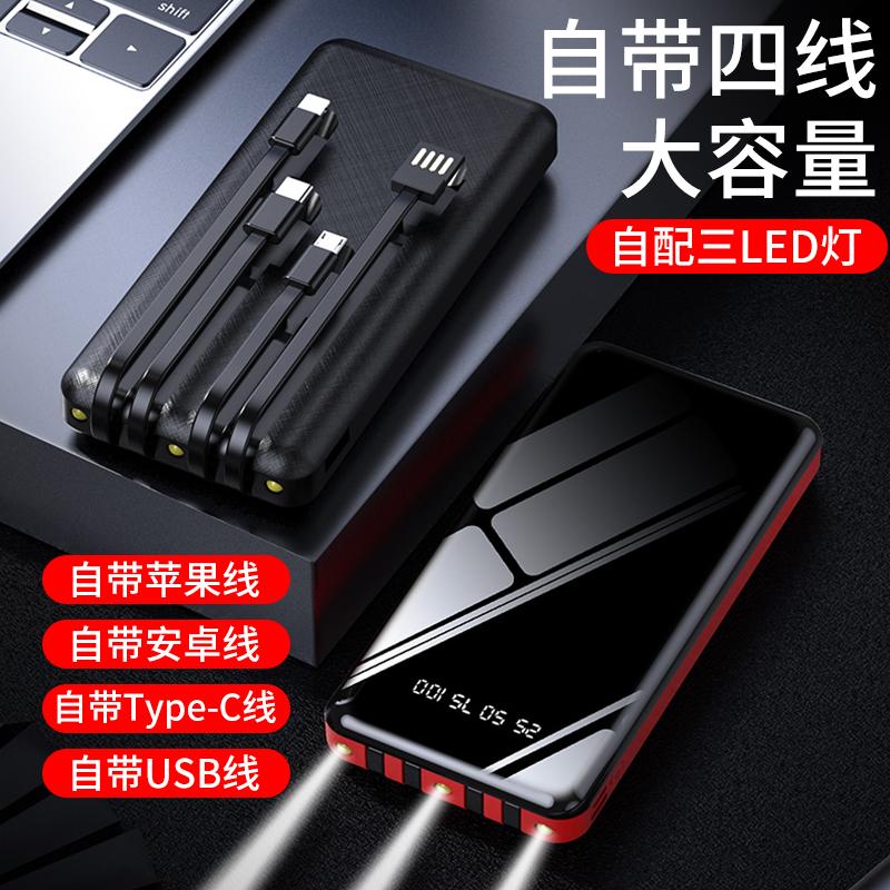 充电宝20000mAh毫安超薄大容量自带线三合一快充100000超大量适用于快充苹果oppo小米华为手机专用移动电源