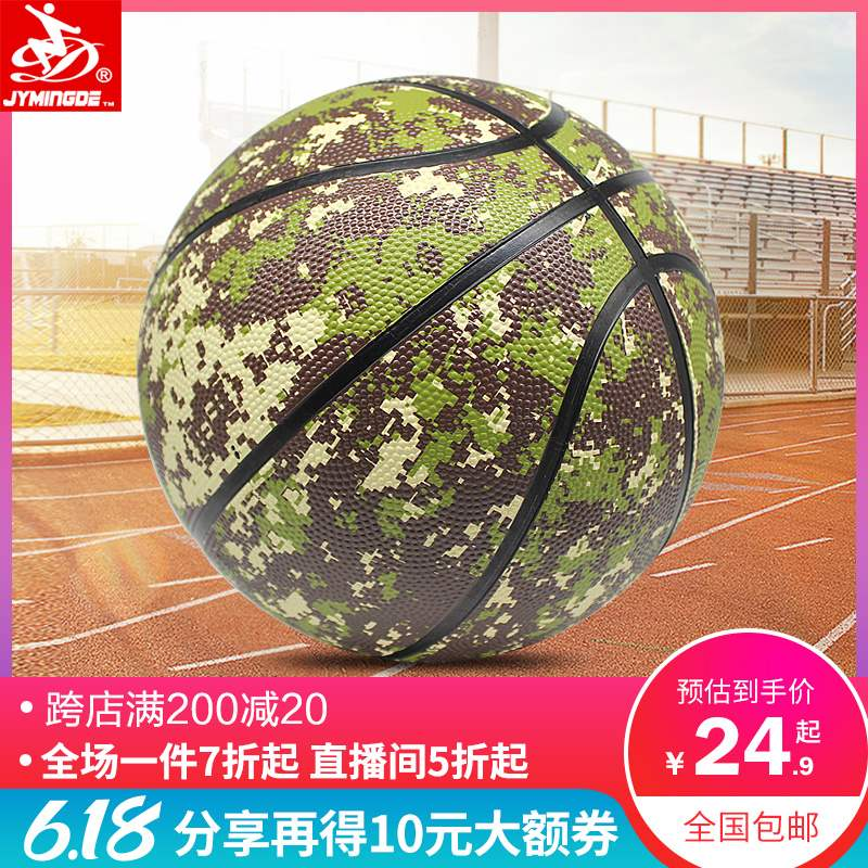 室内外街头耐磨明德迷彩篮球耐磨网红篮球7号水泥地橡胶防水篮球2