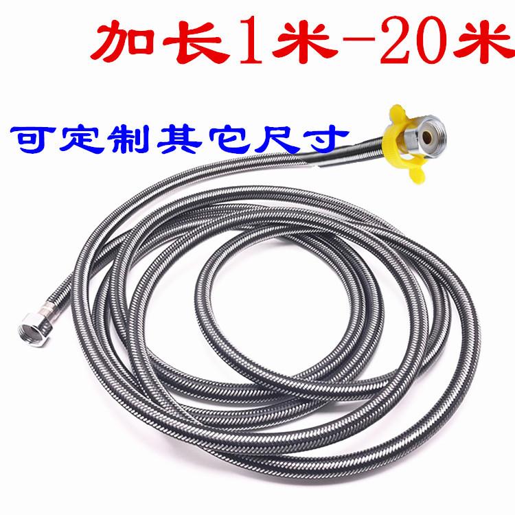 4分加长软管进水管冷热2米3米4米5米10米热水器不锈钢防编织管