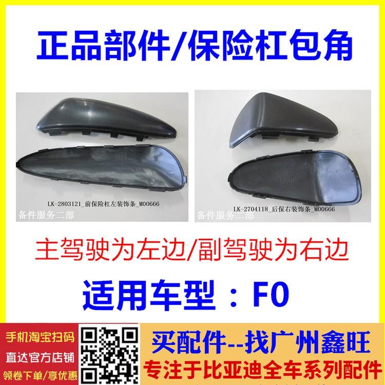 F0 front Baodi front bar, rear bar, rear bar, suitable insurance ratio, corner bar, corner bar and sub bar in inter packaging
