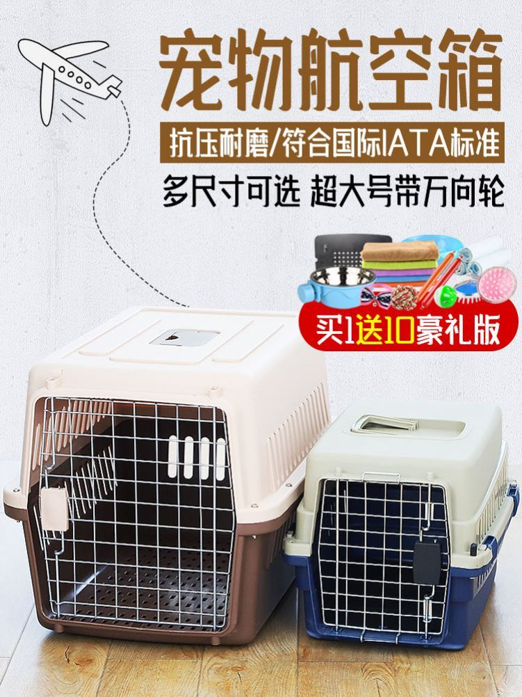 猫笼子隔尿金毛宠物托运航空箱通风法斗加厚便携包长途拉杆箱旅行
