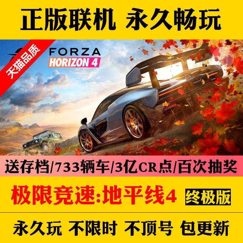 极限竞速地平线4 微软商店Win10 XBOX ONE正版联机在线激活出租共享PC中文简体电脑单机游戏 Forza Horizon 4