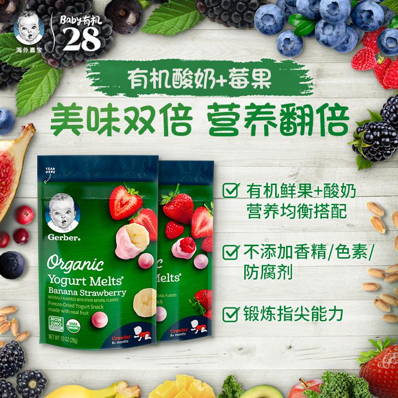 海外嘉宝原装进口婴儿溶豆有机酸奶无糖溶豆8个月宝宝28g*2袋