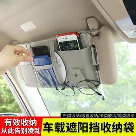 车内袋子卡包遮光板饰品CD包前挡多功能包挡光板汽车遮阳板收纳套
