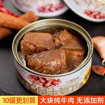 竹岛红烧牛肉罐头x10方便食品下饭菜熟食速食户外即食午餐肉制品