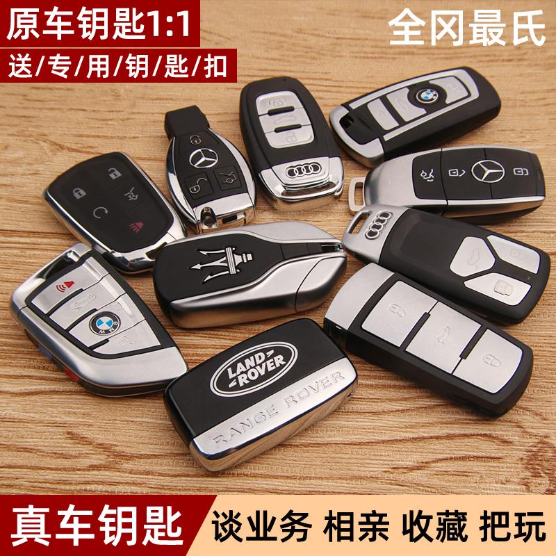 豪车钥匙名车大众奥迪奔驰宝马玛莎拉蒂路虎仿真豪车汽车钥匙模型