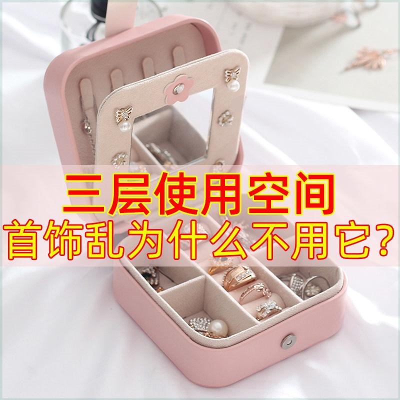 DIY饰品配件收纳盒 储物盒 首饰整理盒 可拆卸迷你小盒子项链耳环