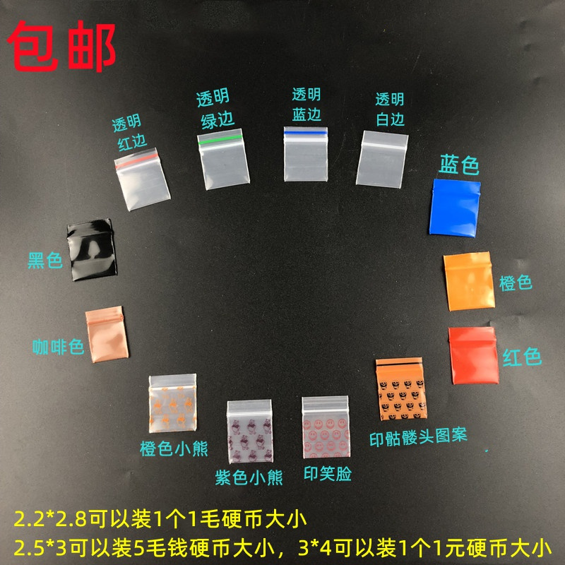 Thickened Mini transparent self sealing bag plastic super small bag containing tablet Earrings packaging storage super small K