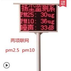 建筑工地空气质量检测仪水泥商砼粉尘扬尘pm2.5噪声环境监测系统