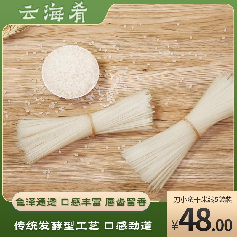 刀小蛮干米线正宗云南米线干货粗细袋装调料特产建水蒙自米粉