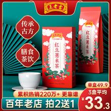 王老吉官方旗舰店正品红豆薏米茶