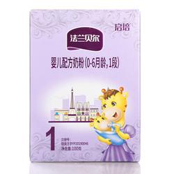 圣元启培法兰贝尔婴儿配方奶粉1段*盒装(试用装)官方旗舰店正品